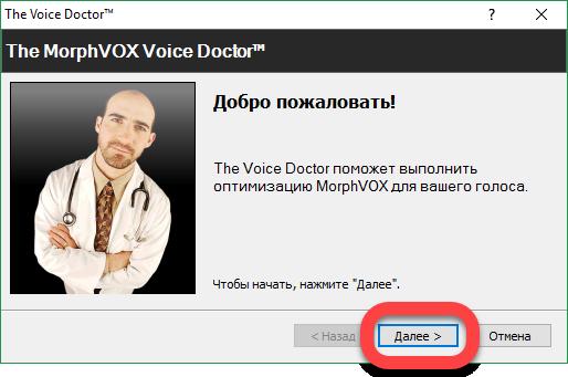 Старт голосового доктора